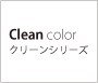 Clean color クリーンシリーズ